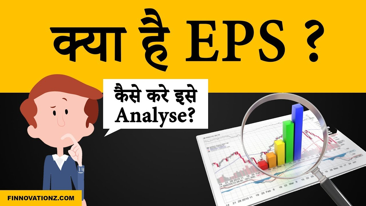 Download What is EPS and How to Analyze it?