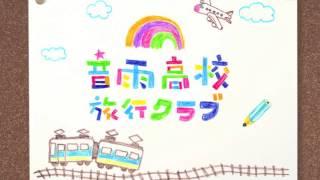 スフィア「音雨高校旅行クラブ」公式アプリ: http://www.musicrayn.com/...