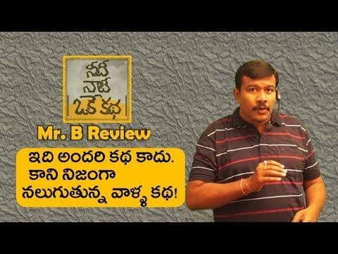 Needi Naadi Oke Katha Review | Sri Vishnu New Telugu Movie Rating | Satna Titus | Mr. B