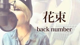 【138】花束/back number (Full/歌詞付き) covered by SKYzART