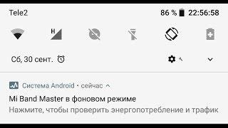android в фоновом режиме как убрать