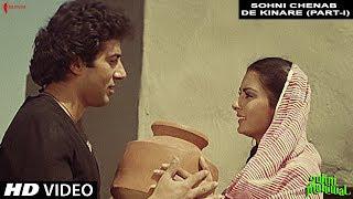 Sohni Chenab De Kinare (Part |) | Sohni Mahiwal | Anupama | Sunny Deol, Poonam Dhillon thumbnail