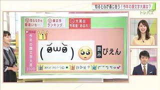女子アナもドキドキ紹介 今年の顔文字大賞は?(2020年12月14日) - YouTube