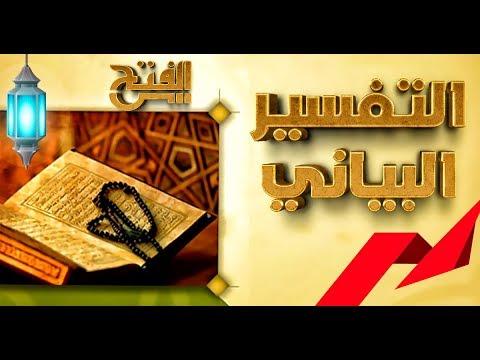 الفتح للقرآن الكريم:القراءة و بعض صفات الله سبحانه و تعالى | التفسير البيانى