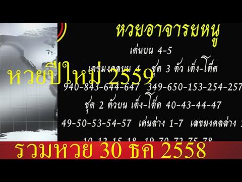 ตรวจหวย 1 กันยายน 58 เลขเด็ด