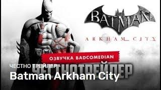 Badcomedian — Arkham City [Честный Трейлер: Озвучка] #RetroBad