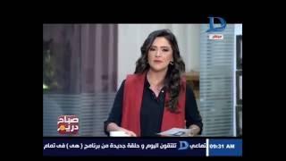 صباح دريم| الخارجية تستنكر إصرار أمريكا الإستهانة بمبدأ سيادة القانون في مصر ..