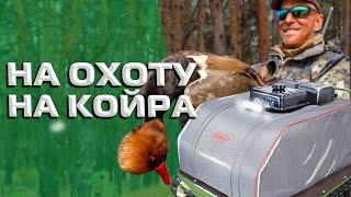 Вы только посмотрите на это! Охота на утку на Каспийских стенках на мотобуксировщиках Койра.