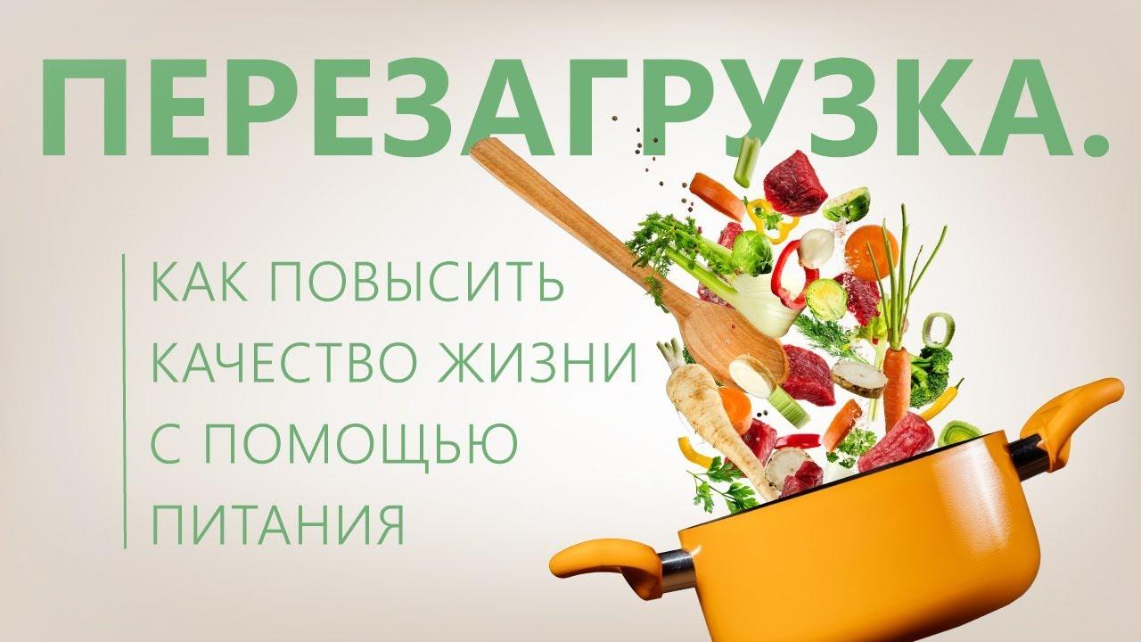 Совет от эксперта. «Перезагрузка. Как повысить качество жизни с помощью питания»