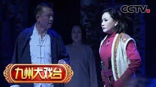 《九州大戏台》 20190707 沪剧《赵一曼》 1/2| CCTV戏曲
