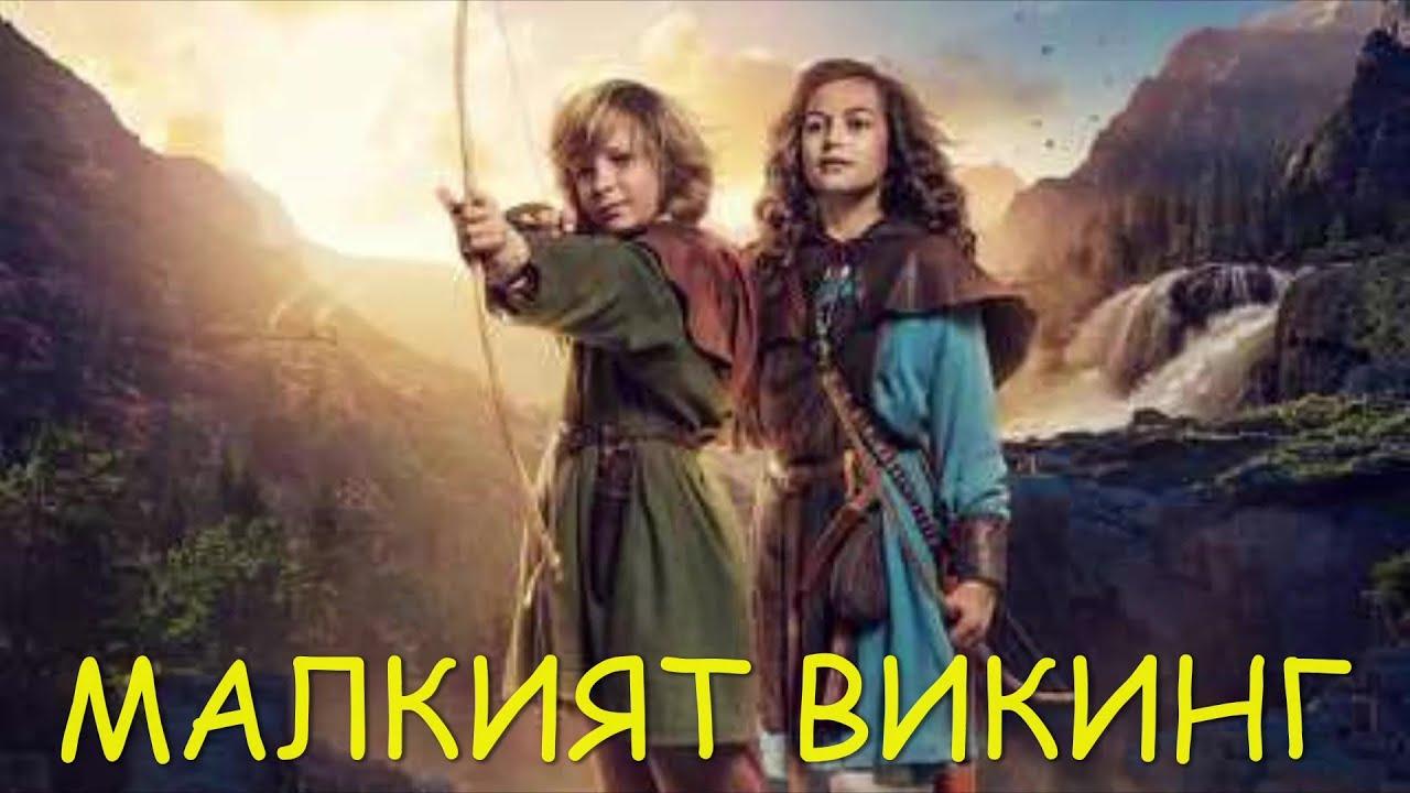 Download Малкият викинг  2018 бг аудио (семейна приказка)