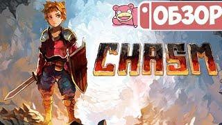 Обзор Chasm для Nintendo Switch
