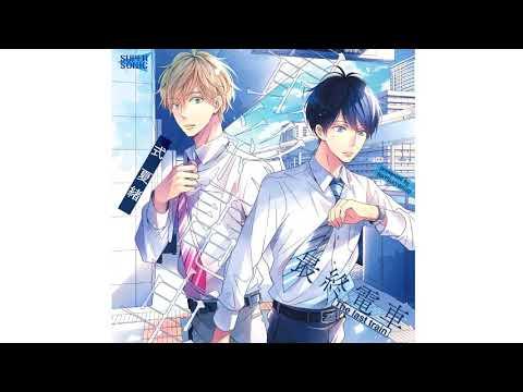 BLCD「最終電車」(CV:山下誠一郎 高塚智人)試聴第2弾