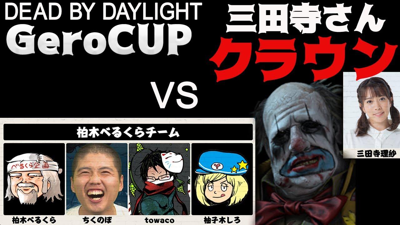 【DbD】三田寺さんクラウンVS柏木べるくらチーム #784【GeroCUP】Dead by Daylight