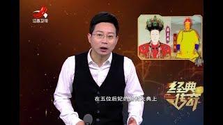《经典传奇》清宫秘闻:大清第一美人与皇太极的绝世之恋 20180126[720P版]