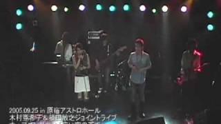 声優の木村亜希子と楠田敏之が2005年に行ったライブのオープニング...
