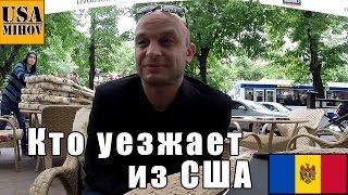 Почему Русскоязычные Уезжают из США. Сергей из Молдовы Уехал из Америки