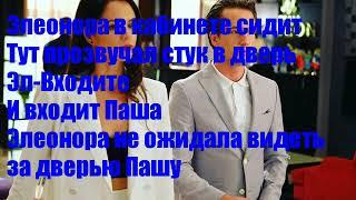 Отель Элеон Фанфики 4 Сезон 2Серия