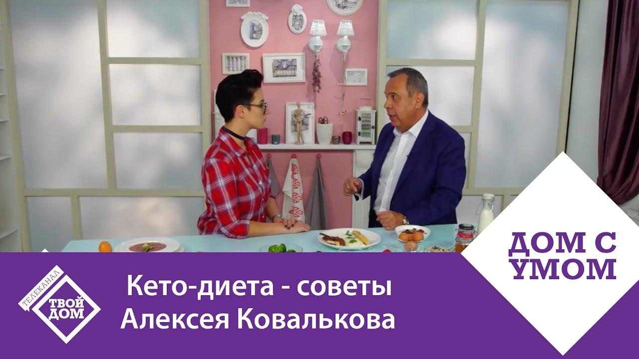 📹Худеем к лету!  Кето-диета – советы Алексея Ковалькова