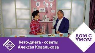 Худеем к лету!  Кето-диета -советы Алексея Ковалькова