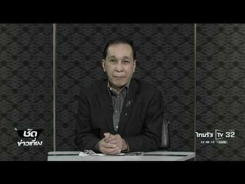 ย้อนหลัง ขีดเส้นใต้เมืองไทย : ความเห็นเซ็ตซีโร่ กกต. | 16-11-59 | ชัดข่าวเที่ยง | ThairathTV