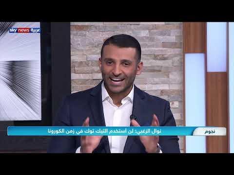 مقابلة حصرية مع الفنانة نوال الزغبي تكشف عن كيفية قضاء وقتها في الحجر المنزلي  - 18:00-2020 / 4 / 2