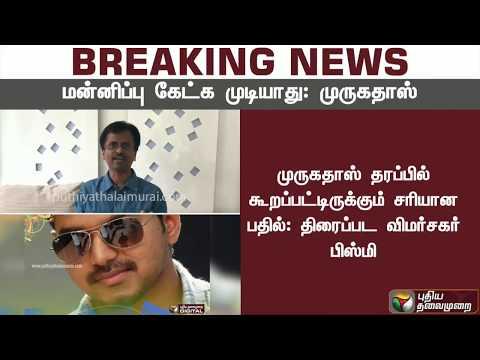 #SarkarIssue மன்னிப்பு கேட்க முடியாது: இயக்குநர் ஏ.ஆர்.முருகதாஸ் திட்டவட்டம் #ARMurugadoss #Vijay
