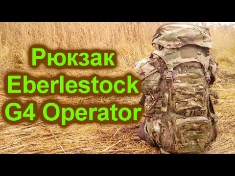 Рюкзак Eberlestock G4 Operator. Обзор