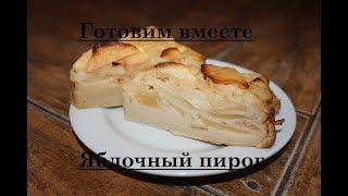 Яблочный пирог☆ОЧЕНЬ МНОГО ЯБЛОК