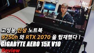 GIGABYTE AERO 15X V10 리뷰 / 200만원대 전문가용 노트북