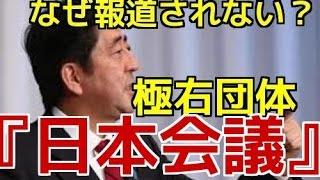 極右団体『日本会議』報道されない理由