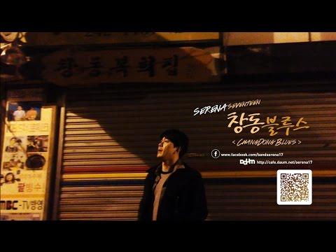 세레나세븐틴 세레나세븐틴(SERENA17) 창동블루스 Teaser Music Video