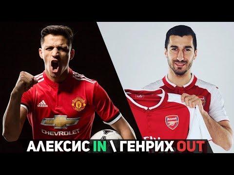 ОФИЦИАЛЬНО! Санчес в Юнайтед, Мхитарян в Арсенале! Почему этот обмен выгоден всем!