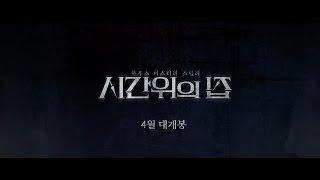 영화 '시간위의 집' 티저 예고편
