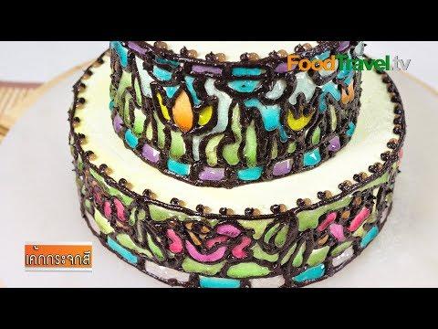 เค้กกระจกสี | Stained Glass Cake