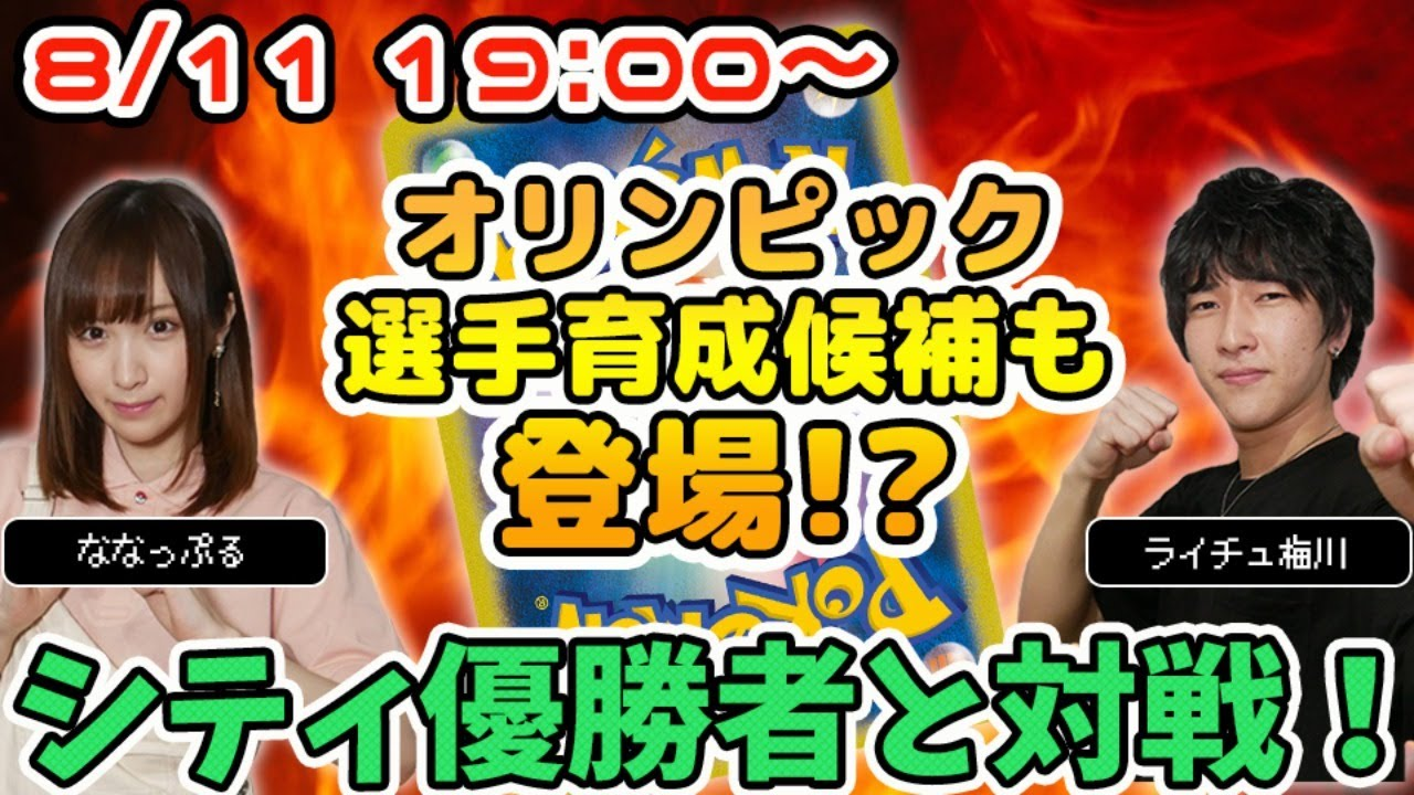 【ポケカ対戦生放送】シティリーグ優勝者&オリンピック選手育成候補と対決(8/11)