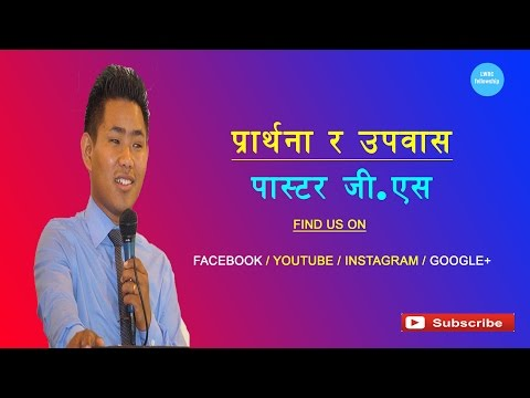 """Nepali Christian Preacher Ps Gs Tamang preaching about """"FASTING AND PRAYER""""."""