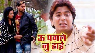 U Pagle Nu Hoi - Uthal Ba Darad Saiya Ji - Purushotam Singh - Bhojpuri Hit Songs 2019