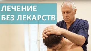 💆 Лечение с помощью иглоукалывания, массажа, физиотерапии и ЛФК. Иглоукалывание массаж. 12+