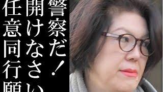 小室圭母・佳代の現在がヤバイ!ついに警察が踏み込むのか! 小室圭 検索動画 19