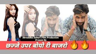 Original Video : Chhajje Upar Boyo Ri Bajro - Bhanwar Khatana