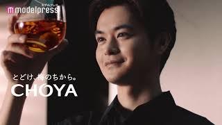 瀬戸康史が優しく微笑む ハイスピードカメラで撮影「チョーヤ梅酒」CM