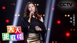 《天天把歌唱》 20190725| CCTV综艺