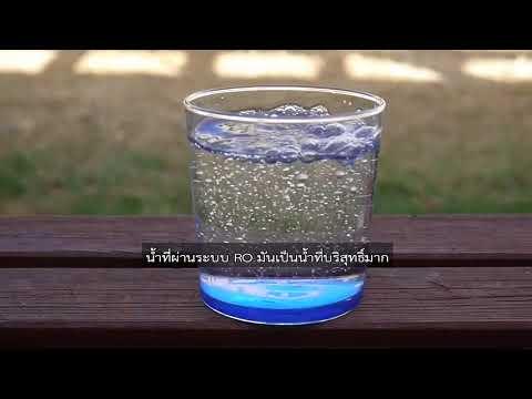 ชัวร์ก่อนแชร์ : คลิปทดสอบน้ำดื่มดี-ไม่ดีด้วยค่ากรดด่าง จริงหรือ?