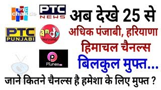 JG Exclusive: How to Enjoy 25 Above FREE Punjabi/Haryana/Himachal Channels for Lifetime | Must Watch