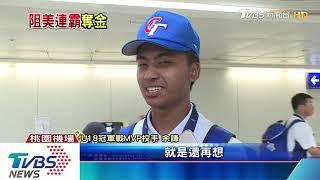 中華青棒載譽歸國! 睽違九年「抗美」奪NO.1