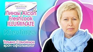 Beauty линзы для глаз Киев, Украина. Alcon Fresh Look ILLUMINATE(Врач-офтальмолог Самайлюк Татьяна расскажет о линзах компании Alcon Fresh Look ILLUMINATE. Линзы имеет особый черный..., 2015-09-02T11:12:35.000Z)