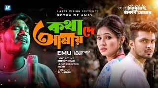 Kotha De Amay By Emu - Charpoka Band HD.mp4
