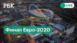Финал Евро 2020 Матч Англия Италия Прямая трансляция от стадиона Уэмбли в Лондоне