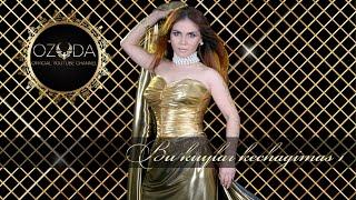 Ozoda (Live Concert) - Bu Kuylar Kechagimas 1- Part (Official Channel)